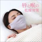 シルク マスク 洗える おしゃれ 敏感肌 おやすみ お休み 就寝用 潤い 美肌 保湿【シームレス おやすみマスク 】縫い目無し 寝る 睡眠 肌に優しい 美容 日本製
