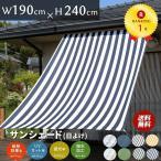 サンシェード 幅190×丈240cm 1枚 UVカット95%以上 撥水 日よけ オーニング 遮光 日除け 雨よけ シェード ベランダ おしゃれ 取り付け方