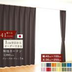 オーダーカーテン 遮光1級 無地 選べる41色 1枚 【幅 40〜100cm】【丈 30〜250cm】 洗える 1cm単位からオーダー可能! シンプル タッセル付 送料無料
