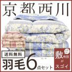京都西川 特選羽毛布団セット シングル6点セット スピーク  羽毛布団 固綿三層敷布団 枕など   ブルー系