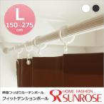 伸縮つっぱり カーテンポール フィットテンションポール 対応巾サイズ(L)150〜275cm