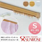 伸縮つっぱり カーテンレール ゼウステンションレール 対応巾サイズ(S)45〜65cm