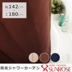 シャワーカーテン 防炎 巾142×丈88・丈180cm シャワーカーテン シャワーカーテン