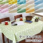 撥水・ずれにくい テーブルクロス サイズ:132×230cm・1枚北欧 かわいい おしゃれ ダイニング 食卓 はっ水 洗濯可能 サンレジャン