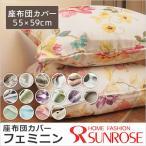 メール便対応可能 おしゃれ座布団カバーシリーズ フェミニン(縫い合わせ仕様)55×59cm 1枚