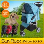 送料無料 ペットカート ドッグカート バギー お散歩 荷物置き付き 小型犬 中型犬 多頭用 EA-PETCT01レッド ブルー ネイビー ブラウン