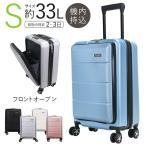 スーツケース 機内持ち込み フロントオープン 33L Sサイズ TSAロック搭載 2〜3泊 軽量 小型 4輪 ダブルファスナー Sunruck サンルック SR-BLT003