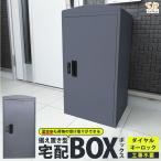 宅配ボックス 一戸建て用 大容量 73L 鍵付き 据え置き型 完成品 大型 工事不要 印鑑収納 家庭用 後付け 宅配BOX 郵便受け Sunruck サンルック SR-DL3009-DGY