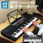 電子キーボード 電子ピアノ 49鍵盤 SunRuck サンルッ
