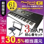 電子キーボード 61鍵盤 電子ピアノ 初心者 PlayTouchFlash61 発光キー 光る鍵盤 本体 スタンド チェア 3点セット SunRuck