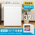 SUNRUCK 小型冷凍庫 SR-F3201W