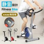 フィットネスバイク 家庭用 エクササイズバイク 有酸素運動 トレーニングバイク アップライト エアロ 筋トレバイク 運動器具 室内 SR-FB801-BL 予約販売
