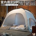 室内用テント 1〜2人用 暖房テント 工具不要 丸洗い収納バッグ付き キッズ 子供 大人 テント 室内テント おうちテント  Sunruck SR-IT010-GY グレー