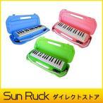 ランキング受賞 鍵盤ハーモニカ ピアニカ SunRuck サンルック SR-KH01 ブルー グリーン ピンク 楽器 吹き口付属 音階シール ドレミシール おまけ付き 送料無料