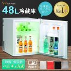 小型 冷蔵庫 1ドア 48リットル 右開き 小型 静音 ペルチェ方式 SunRuck 冷庫さん ホワイト ブラック スカーレット 送料無料