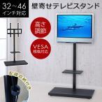 ショッピング液晶テレビ 送料無料 テレビスタンド SunRuck サンルック SR-TVST02 32〜46インチ対応 VESA規格対応 液晶テレビ壁寄せスタンド テレビ台