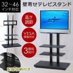ショッピング液晶テレビ 送料無料 テレビスタンド SunRuck サンルック SR-TVST03 32〜46インチ対応 VESA規格対応 液晶テレビ壁寄せスタンド テレビ台 予約販売
