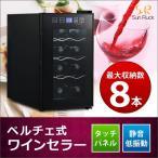 送料無料 ノンフロン電子式ワインセラー 8本収納 ワイン庫 スリムサイズ SR-W108K 小型 温度調節 家庭用ワインセラー ペルチェ式 4本 6本