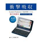 Orsetto シャープ電子辞書 Brain PW-SH5/SJ5/SB5/SA5用液晶保護フィルム【衝撃吸収】(2018年モデル) EEO-040