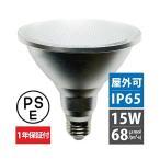 エジソン東京  植物育成 LED ライト 水耕栽培 LED ビームランプ E26口金 防水 IP65 波長 460nm 660nm 15W