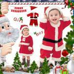 Yahoo!suns ファッション【メール便送料無料】クリスマス サンタ カバーオール 帽子付き 子供 サンタクロース サンタ コスプレ赤ちゃん キッズ 衣装 ベビー服 男の子 女の子 仮装