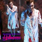 ショッピングハロウィン ハロウィン コスプレ  コスプレ衣装 ホラー 血付け 医者さん レディース パーティー服 仮装 変装 cosplay