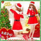 Yahoo!suns ファッション[メール便送料無料] レディースファッション サンタ衣装 コスプレ 仮装コスチューム クリスマス パーティ 宴会 変装 イベント セクシー おしゃれ