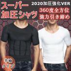 加圧シャツ  加圧インナー 半袖タイプ メンズ コンプレッション Tシャツ  丸首 ダイエット トレーニング 腹筋 ボディシェイパー  お腹 引き締め