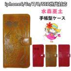 水森亜土 iphoneケース iPhone7 iPhone8 iphoneSE第2世代 亜土ちゃん iphone6s iphone6 ケース 手帳型 se2 スマホケース おしゃれ かわいい カード入れ