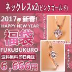 福袋 2017 新春福袋  レディース ハートネックレス ピ