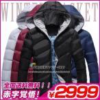 大きいサイズ中綿ダウンジャケット メンズ ジップアップパーカー M〜3XL 軽量 アウター 冬服 防寒 2016秋冬新作