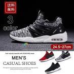 ショッピングスポーツ シューズ スポーツシューズ トレーニング ジム カジュアル メンズ ランニング 軽量 クッション性 靴 運動 ランニング 通気性 履きやすい