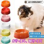 LE CREUSET ペットボール S/Mサイズ ホワイト 食器 餌皿 エサ皿 猫 犬 おしゃれ ルクルーゼ