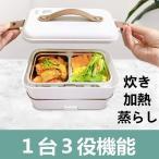 弁当箱炊飯器 小型炊飯器 小型炊飯器 超小型炊飯器 超高速炊飯器 超高速弁当箱炊飯器「2段」ミニ 一人用 1人用 便利 加熱 110v