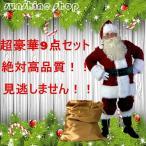【翌日発送】【サンタ コスプレ】 メンズサンタクロース衣装 男性 男女兼用 コスチューム クリスマス ハロウィン 大きいサイズ ビッグサイズ