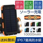 【送料無料】モバイルバッテリー ソーラー 大容量 10000mAh 携帯充電器 2USBポート LEDライト付 ソーラーチャージャーiPhone/Android