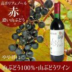 【国産ワイン】【誕生日】山ぶどう100%♪!山ぶどうワイン [赤ワイン/720ml]