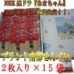プリント南部せんべい『海女ちゃん』2枚入り×15袋チルドチョコ入り ギフト箱付