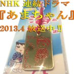 【送料無料】NHK連ドラ「あまちゃん」ありがとう!!『海女ちゃん』じぇじぇミラーストラップ