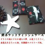 NHK連ドラ「あまちゃん」ありがとう!!絣ポケットティッシュケース(海女ちゃんポケットティッシュケース)【送料無料】【代引きはできません】