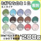 カラーサンド 日本製 デコレーションサンド 粗粒 1mm位 Kタイプ お好きな色を1色 200g