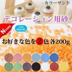 カラーサンド Nタイプ(1mm粒)各200g お得な2色セット #日本製 デコレーションサンド テラリウム サンドセレモニーなどに