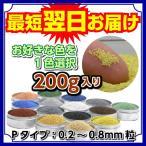 日本製のカラーサンド 中粗粒(0.2〜0.8mm位)200g Pタイプ 15色の中からお好きな色を1色