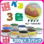 カラーサンド Pタイプ 0.2 0.8mm粒 日本製 デコレーションサンドお得な3色セット