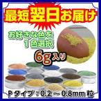 サンシンズ カラーサンドで買える「カラーサンド #日本製 #デコレーションサンド 中粗粒(0.2〜0.8mm位) Pタイプ 15色の中からお好きな色を1色 6g」の画像です。価格は40円になります。