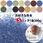Yahoo!サンシンズ カラーサンドカラーサンド 日本製 デコレーションサンド Sタイプ #お好きな色を5色 200g×5パック 計1kg