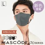 ≪ネコポス対応≫ 立体マスク 不織布マスク おしゃれマスク 大人用マスク 黒マスク 3層構造 ウイルス対策【 マスコード / MASCODE】3Dマスク Lサイズ 1袋7枚入り