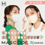 ≪ネコポス対応≫ 立体マスク 不織布マスク おしゃれマスク 血色マスク 女性用 小さめ 3層構造 【 マスコード / MASCODE】3Dマスク Mサイズ 1袋7枚入り