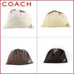 【メール便 送料無料】コーチ COACH 保存袋 保管袋 バッグ用 ベージュ ホワイト ブラウン クリーム