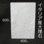 のし台 こね台 板石 平板  天然 大理石イタリア産 石板  プレート 60×40×1.3cm 送料込み!
